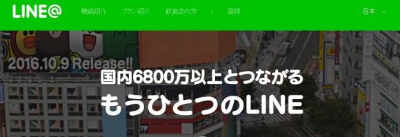 LINE@画像